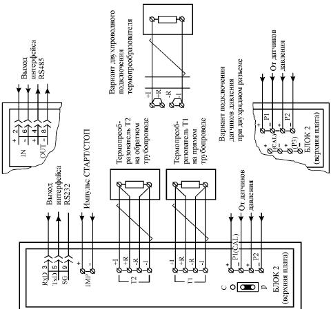 схема подключения (рис.16)