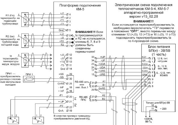 схема подключения КМ-5-4,